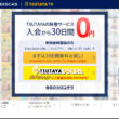 TSUTAYA DISCAS/TSUTAYA TV:30日間無料で使い放題