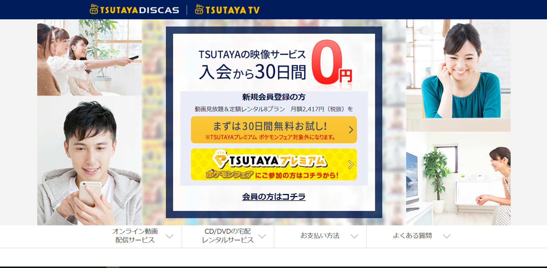 tsutaya discas/tsutaya tv:30日間無料で使い放題評価 – 動画簡単navi