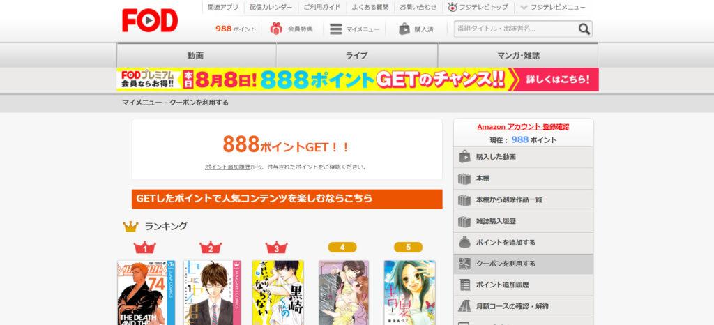 888ポイントGET!流石FOD!