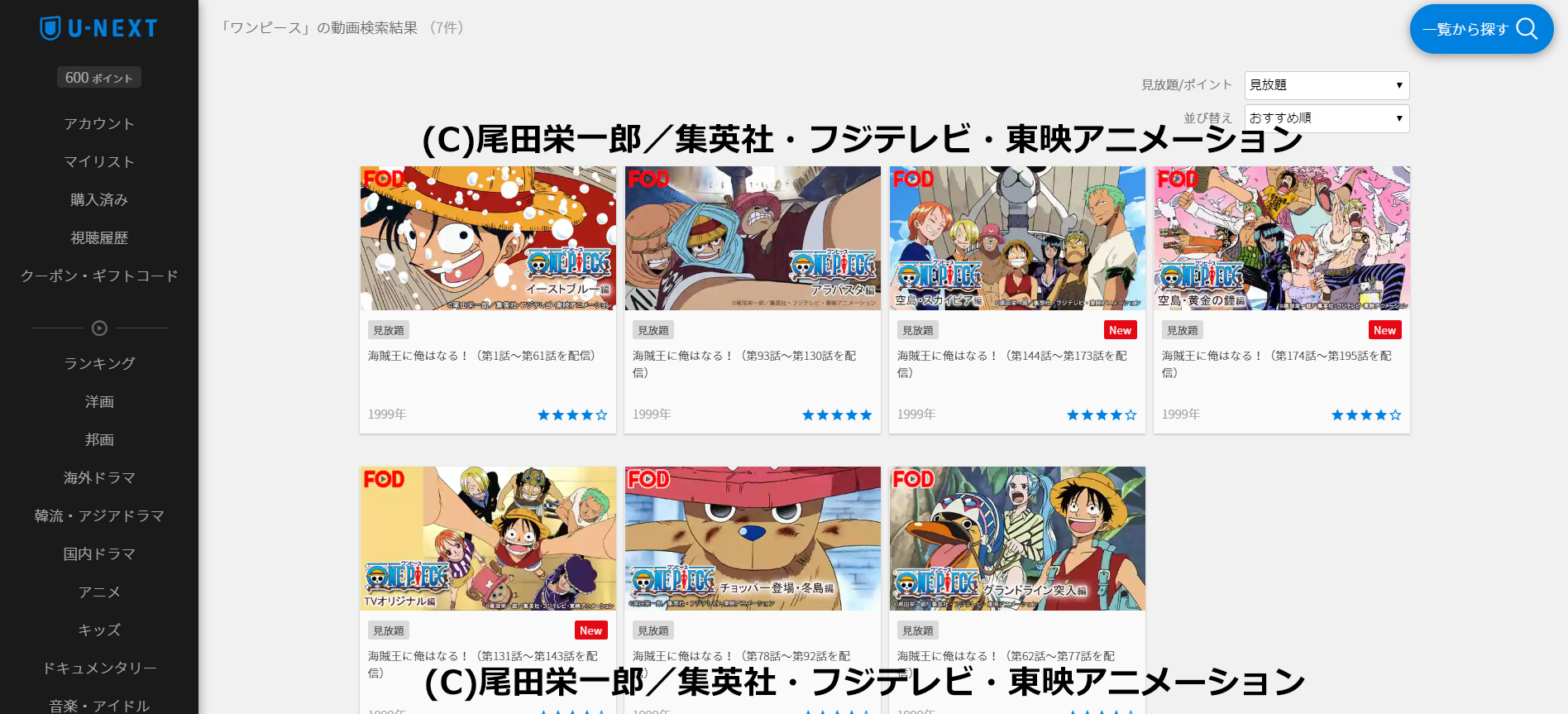 U-NEXTはアニメも観れます!