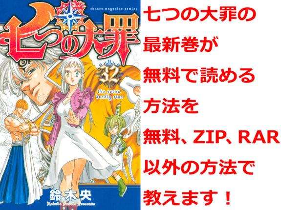 七つの大罪の 最新巻が 無料で読める 方法を 無料、ZIP、RAR 以外の方法で 教えます!