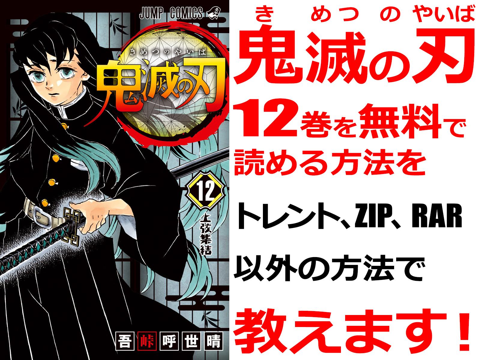 鬼滅の刃(きめつのやいば) 12巻 無料で読む方法!教えます!