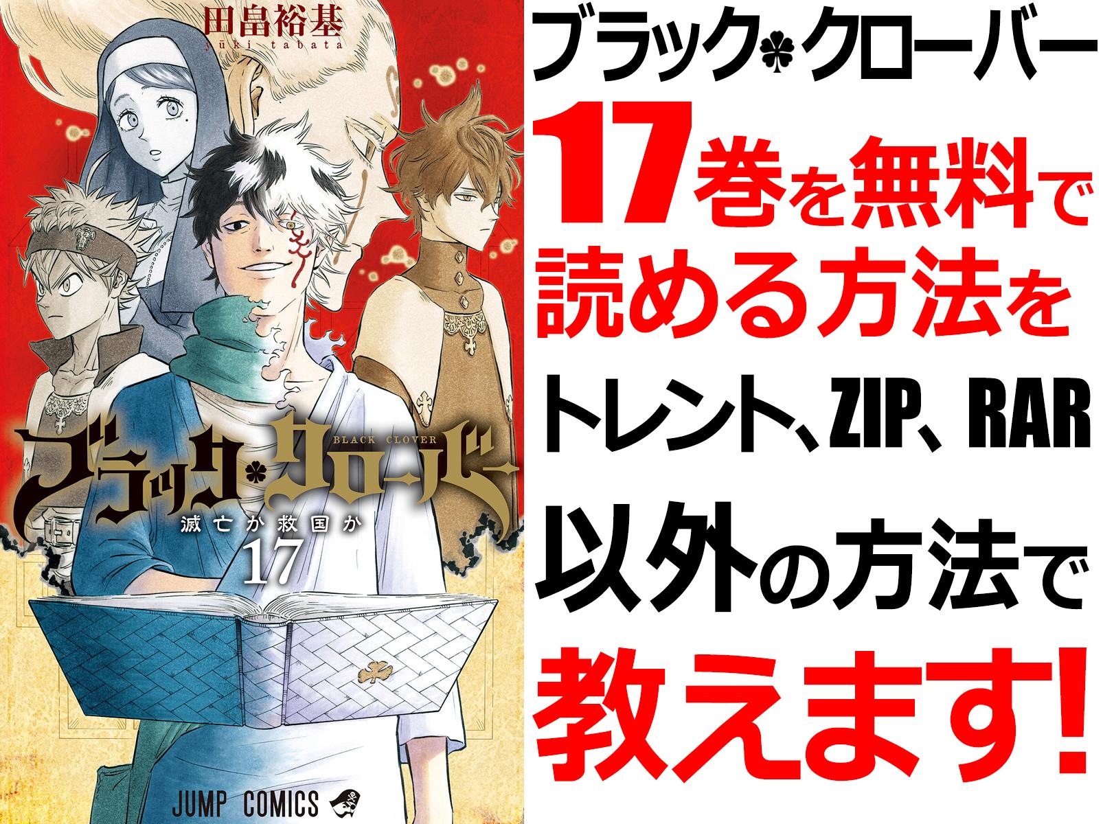 ブラッククローバー17巻を漫画村・zip・rar以外で読む方法 | 動画簡単NAVI.com