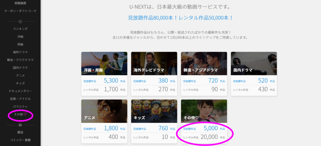 130,000本以上のラインアップ!