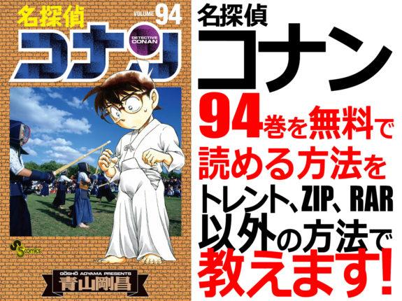 名探偵コナン最新刊 94巻を無料で読む方法