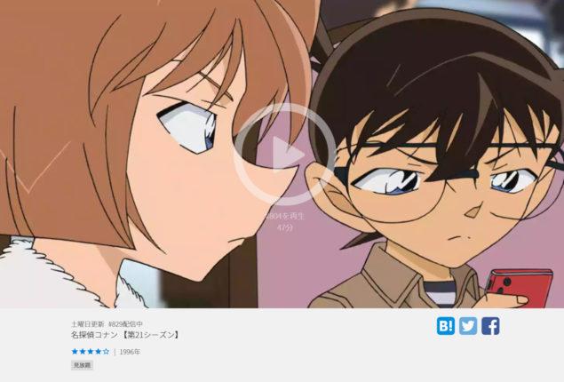 アニメも観れます!