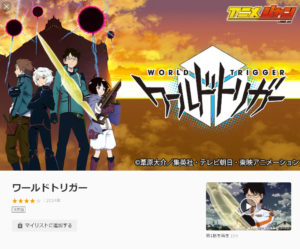 U-NEXTでアニメを見よう!